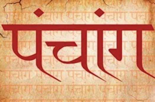Benefits of Checking Today's Panchang Daily - Astrolaabh